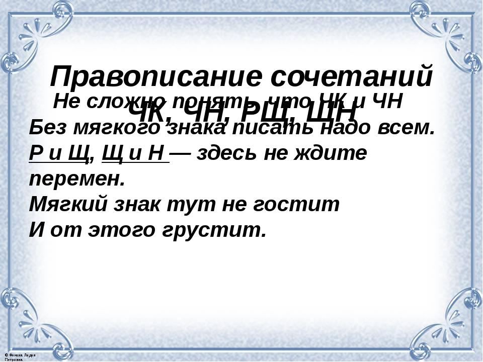 Правописание сочетаний ЧК, ЧН, РЩ, ЩН Не сложно понять, что ЧК и ЧН Без мягк...