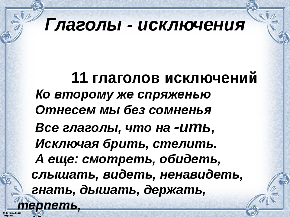 Глаголы - исключения 11 глаголов исключений Ко второму же спряженью Отнесем м...