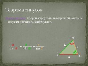 Формулировка. Стороны треугольника пропорциональны синусам противолежащих угл