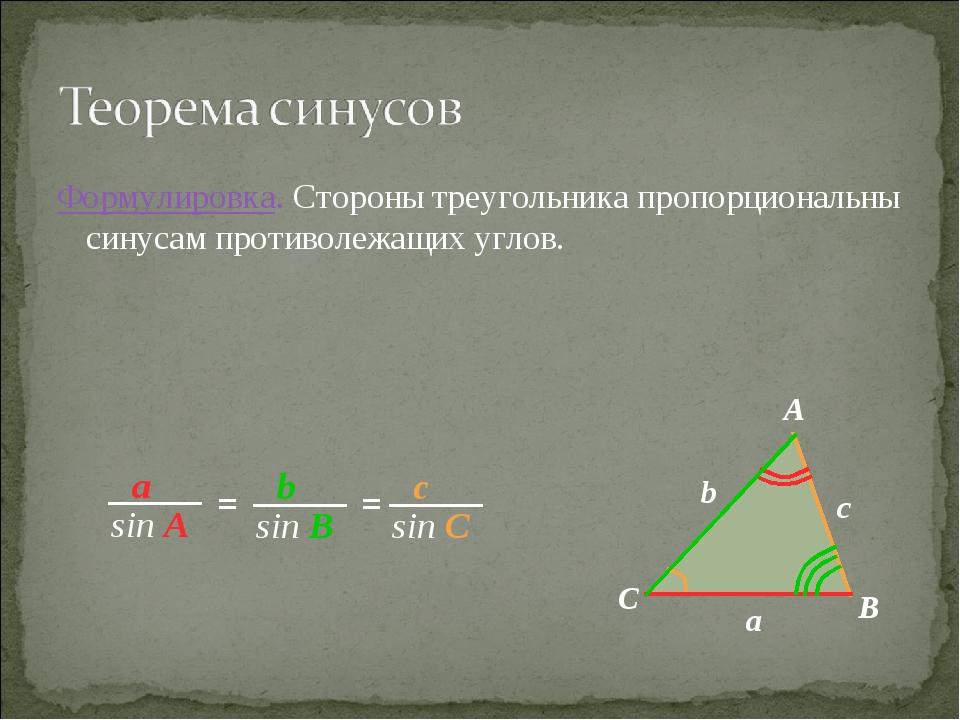 Формулировка. Стороны треугольника пропорциональны синусам противолежащих угл...