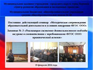 Муниципальное казенное учреждение городского округа город Воронеж «Центр раз