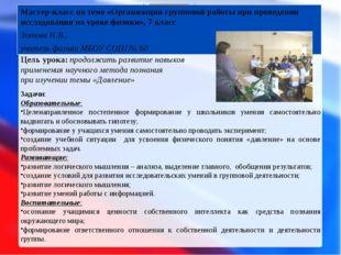 Мастер-класс по теме «Организация групповой работы при проведении исследовани