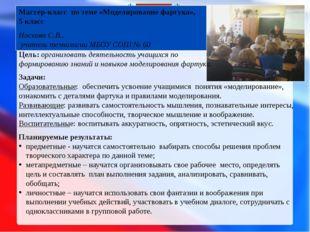Мастер-класс по теме «Моделирование фартука», 5 класс Носкова С.В., учитель т
