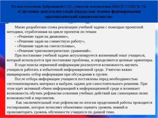 Из выступления Добриковой С.О., учителя математики МБОУ СОШ № 74, «Системно-
