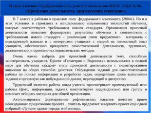 Из выступления Серебрянской О.В., учителя математики МБОУ СОШ № 60, «Проектн