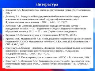 Литература Бондарева Н.А. Технологические карты конструирования уроков / М.: