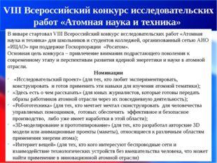 VIII Всероссийский конкурс исследовательских работ «Атомная наука и техника»