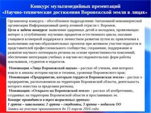 Конкурс мультимедийных презентаций «Научно-технические достижения Воронежско