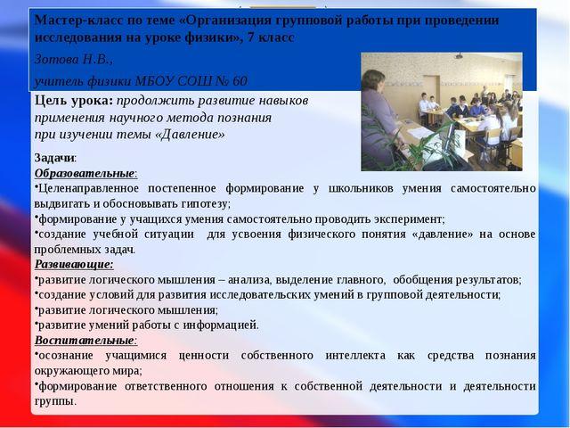 Мастер-класс по теме «Организация групповой работы при проведении исследовани...