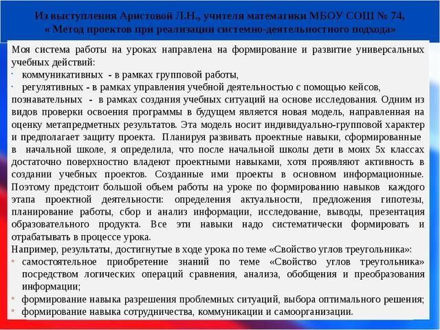 Из выступления Аристовой Л.Н., учителя математики МБОУ СОШ № 74, « Метод про...