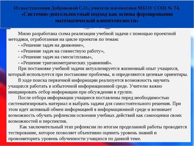 Из выступления Добриковой С.О., учителя математики МБОУ СОШ № 74, «Системно-...