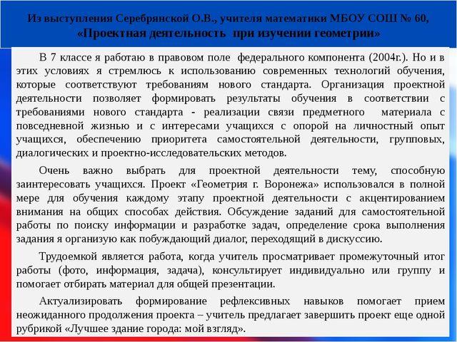 Из выступления Серебрянской О.В., учителя математики МБОУ СОШ № 60, «Проектн...