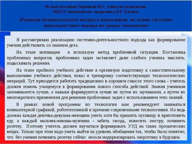 Из выступления Черновой И.Г., учителя технологии МБОУ гимназия им. академика...
