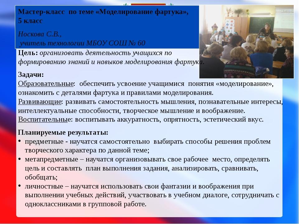 Мастер-класс по теме «Моделирование фартука», 5 класс Носкова С.В., учитель т...