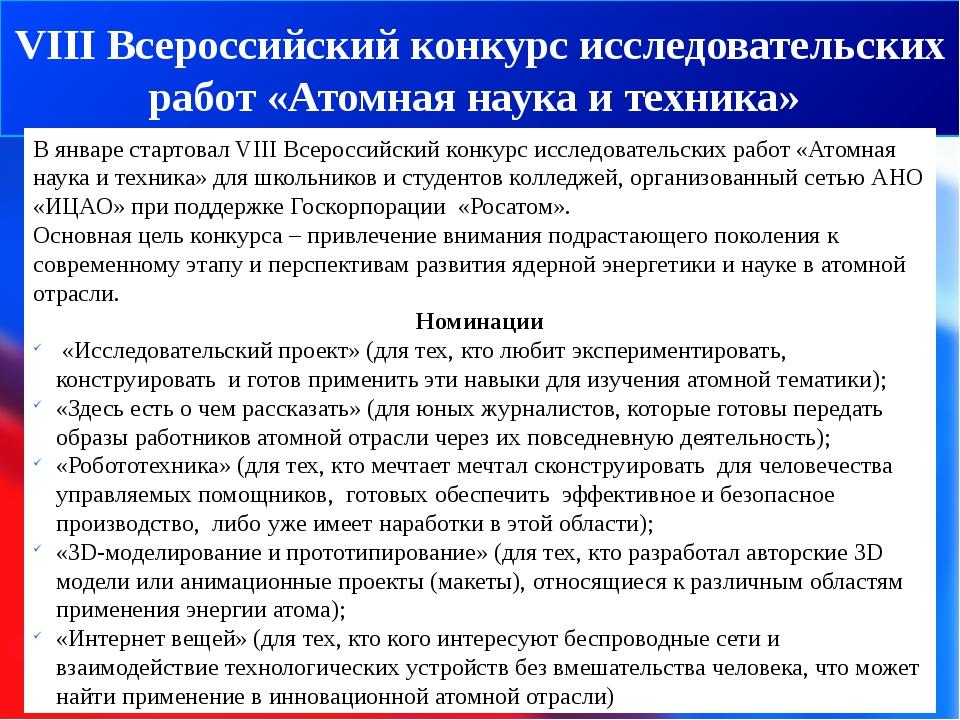 VIII Всероссийский конкурс исследовательских работ «Атомная наука и техника»...