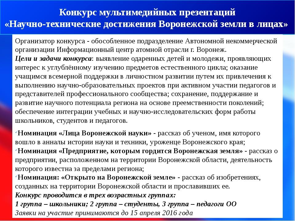Конкурс мультимедийных презентаций «Научно-технические достижения Воронежско...