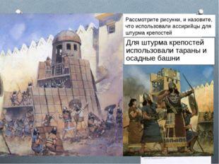 Рассмотрите рисунки, и назовите, что использовали ассирийцы для штурма крепос