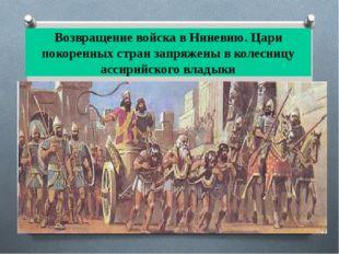 Возвращение войска в Ниневию. Цари покоренных стран запряжены в колесницу асс
