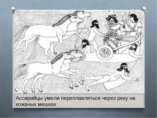 Ассирийцы умели переплавляться через реку на кожаных мешках