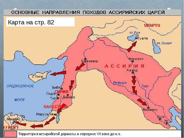 Карта на стр. 82