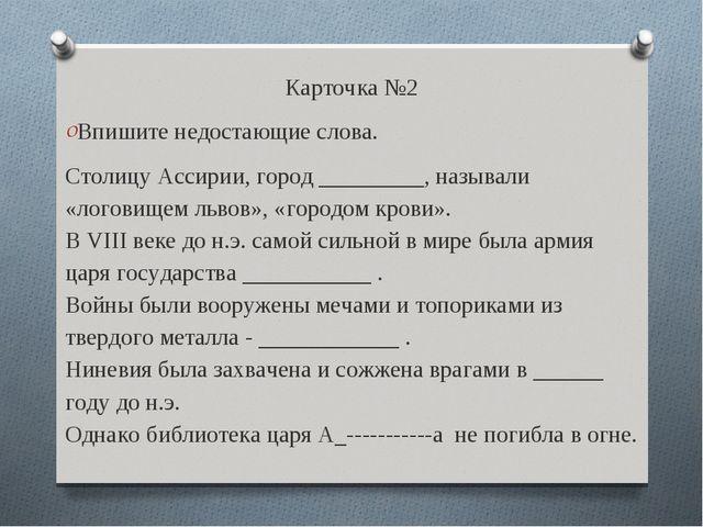 Карточка №2 Впишите недостающие слова. Столицу Ассирии, город _________, назы...