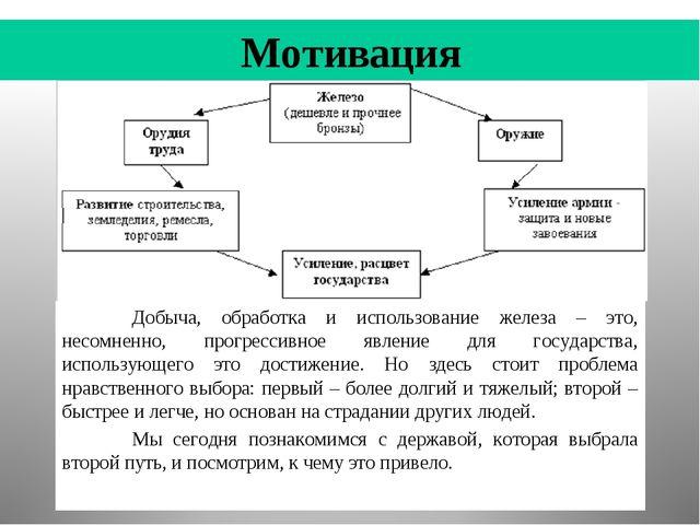 Мотивация Добыча, обработка и использование железа – это, несомненно, прогре...