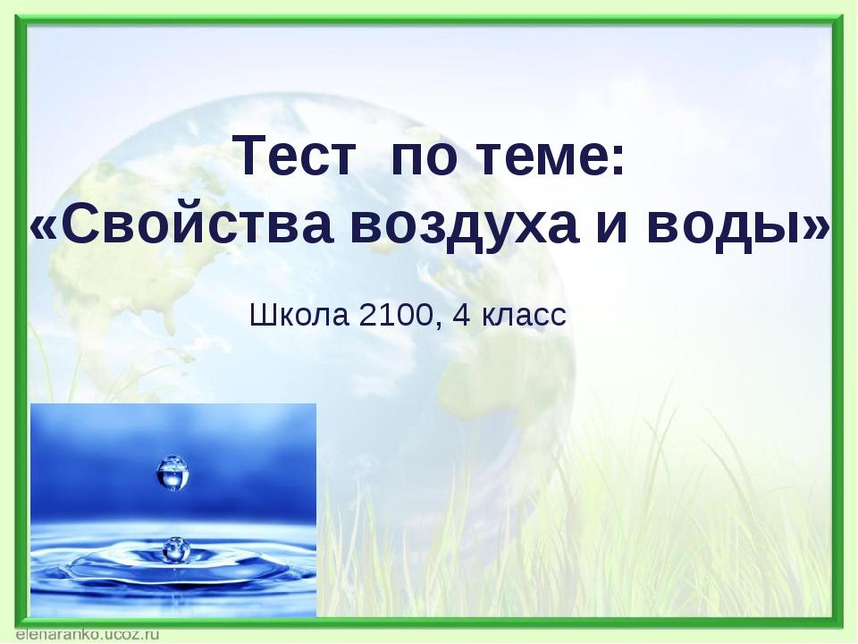 Тест по теме: «Свойства воздуха и воды» Школа 2100, 4 класс
