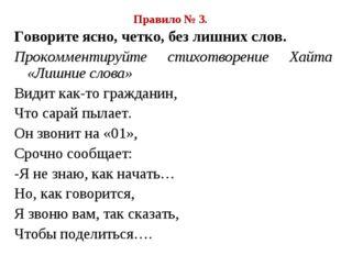 Правило № 3. Говорите ясно, четко, без лишних слов. Прокомментируйте стихотво
