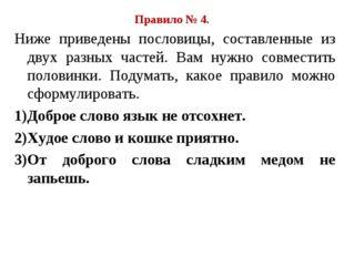Правило № 4. Ниже приведены пословицы, составленные из двух разных частей. Ва