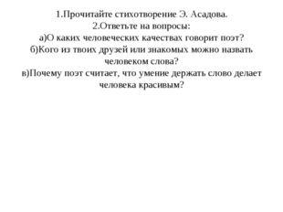 1.Прочитайте стихотворение Э. Асадова. 2.Ответьте на вопросы: а)О каких челов