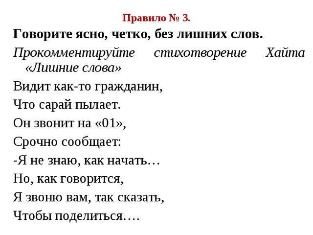 Правило № 3. Говорите ясно, четко, без лишних слов. Прокомментируйте стихотво...