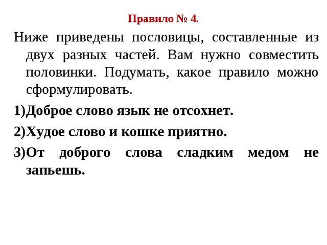 Правило № 4. Ниже приведены пословицы, составленные из двух разных частей. Ва...