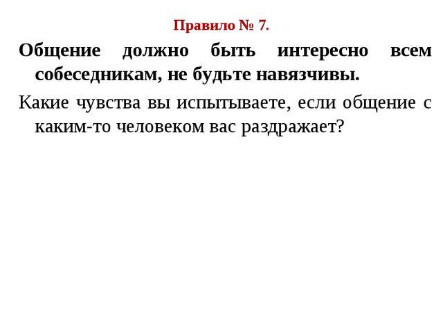 Правило № 7. Общение должно быть интересно всем собеседникам, не будьте навяз...