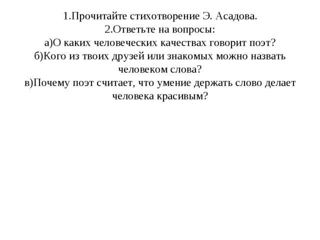 1.Прочитайте стихотворение Э. Асадова. 2.Ответьте на вопросы: а)О каких челов...