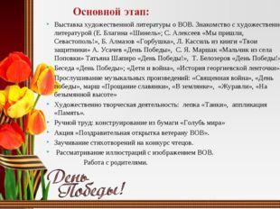 Выставка художественной литературы о ВОВ. Знакомство с художественной литера