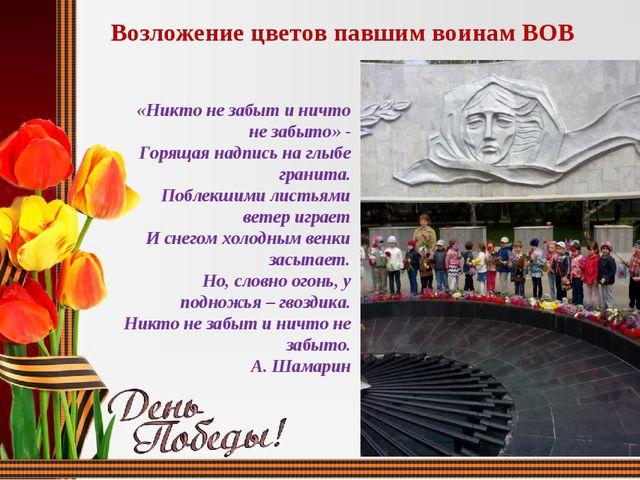 Возложение цветов павшим воинам ВОВ «Никто не забыт и ничто не забыто» - Гор...