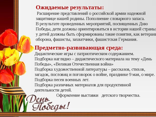 Ожидаемые результаты: Расширение представлений о российской армии надежной за...