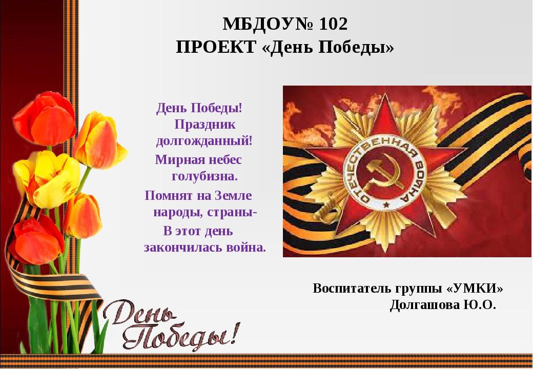 Днем рождения, открытка на 9 мая начальная школа презентация