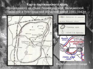 Карта партизанского края, образованного на стыке Ленинградской, Калининской,