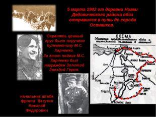 5 марта 1942 от деревни Нивки Дедовического района обоз отправился в путь до