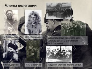 И.И. Белянкин Члены делегации Ф.Н.Федорович М.С.Харченко Н.А. Сергачев Евдоки