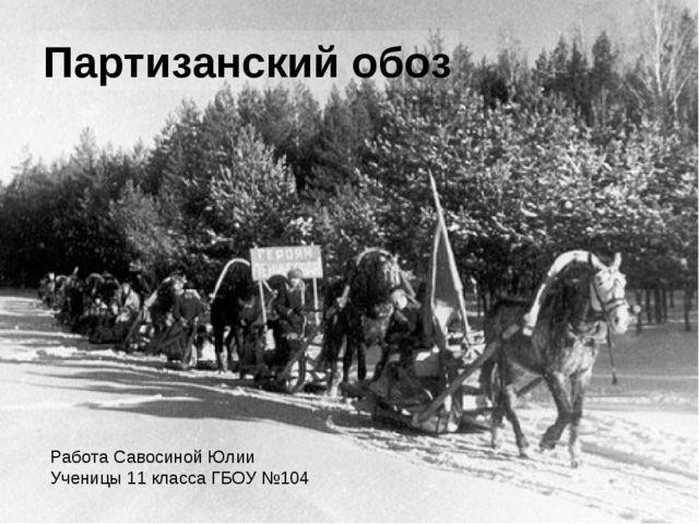 Партизанский обоз Работа Савосиной Юлии Ученицы 11 класса ГБОУ №104