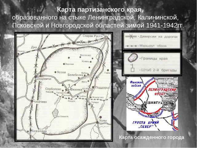 Карта партизанского края, образованного на стыке Ленинградской, Калининской,...