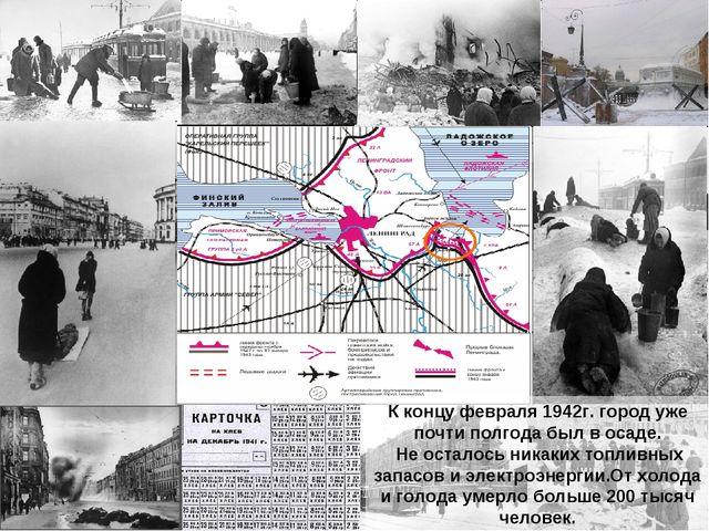 К концу февраля 1942г. город уже почти полгода был в осаде. Не осталось никак...