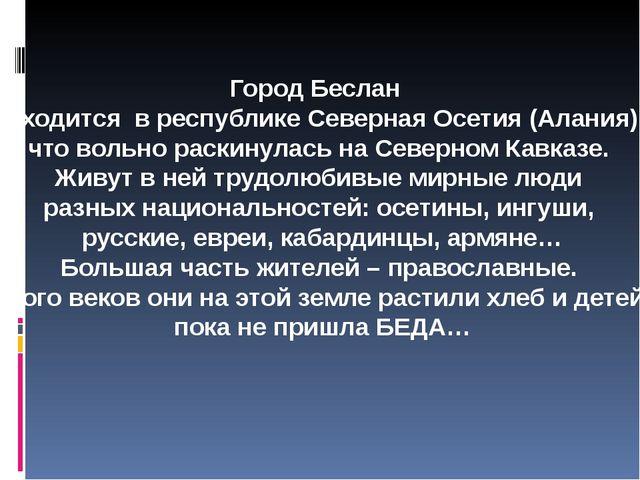 Город Беслан находится в республике Северная Осетия (Алания), что вольно раск...
