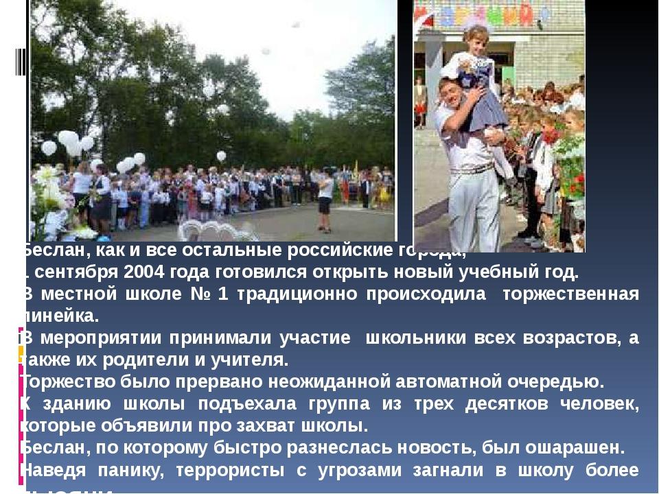 Беслан, как и все остальные российские города, 1 сентября 2004 года готовился...