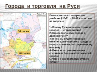 Города и торговля на Руси 30 тысяч 40 тысяч Познакомиться с материалом учебни