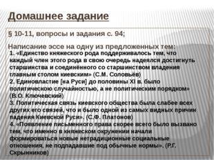 Домашнее задание § 10-11, вопросы и задания с. 94; Написание эссе на одну из