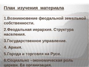 План изучения материала 1.Возникновение феодальной земельной собственности. 2