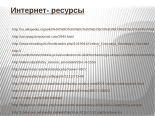 Интернет- ресурсы http://ru.wikipedia.org/wiki/%D0%9D%D0%BE%D0%B2%D0%B3%D0%BE